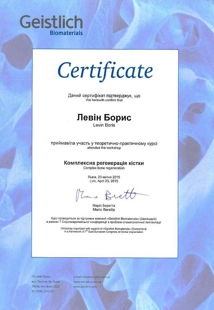 Сертификат обучения программы костной регенерации