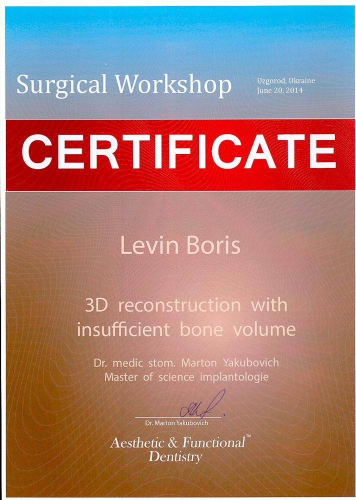Сертификат обучения 3D реконструкции кости