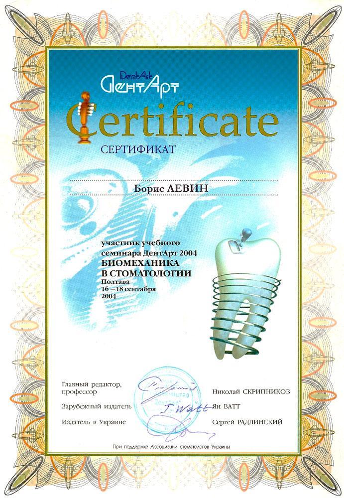 Сертификат обучения биомеханика в стоматологии
