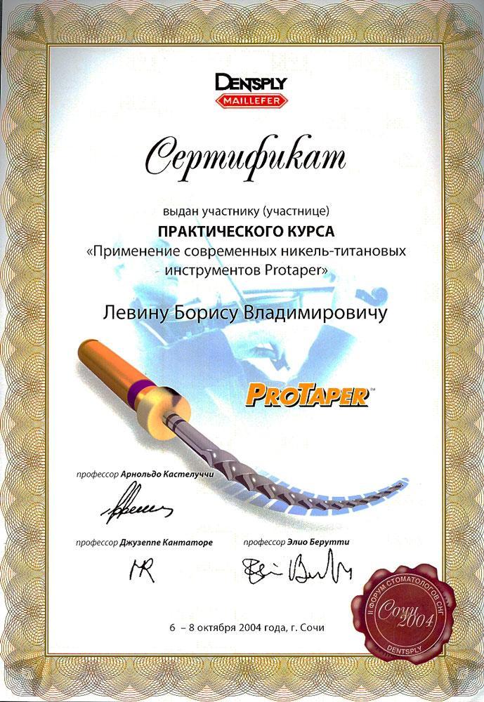 Сертификат обучения практике работы протейперами