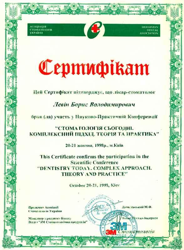 Сертификат участия в стоматологическом симпозиуме